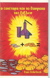 Rohrbach-Book-Picture