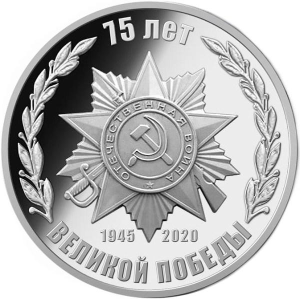 Купить медаль (жетон) «75 лет Великой Победы» 2020 в ...