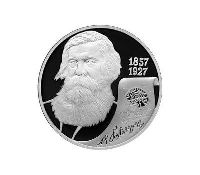 Купить серебряную монету 2 рубля 2007 «150-летие со дня ...