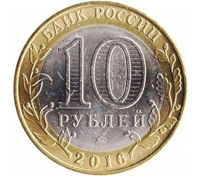 Купить монету 10 рублей 2016 «Великие Луки» биметалл в ...