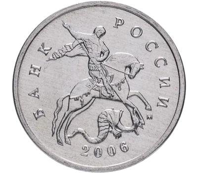 Купить монету 5 копеек 2006 М XF в интернет-магазине
