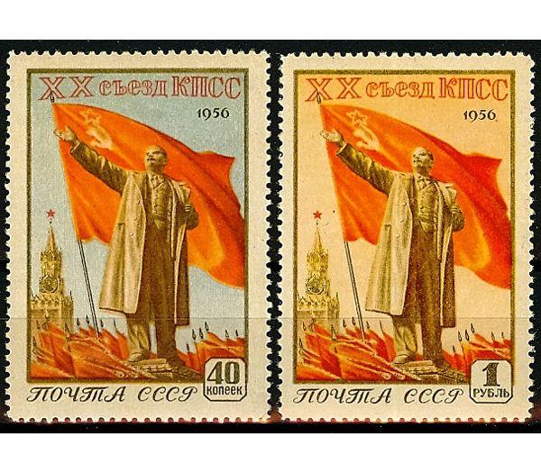 Купить 2 почтовые марки «12-18 февраля. ХХ съезд КПСС ...