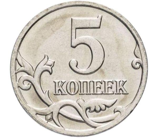 Купить монету 5 копеек 2008 М XF в интернет-магазине