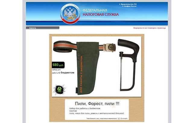 взломали налог.ру