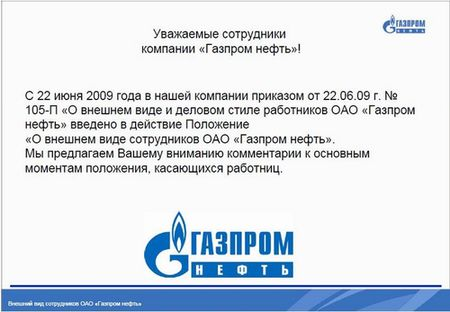 """внешний вид сотруднико ОАО """"Газпром нефть"""""""