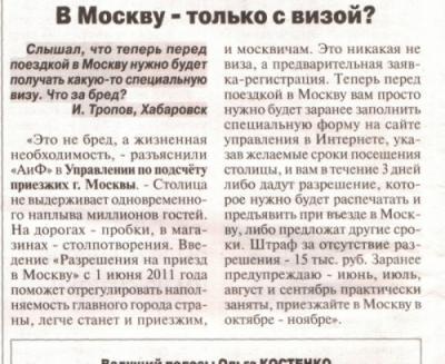 Виза в Москву