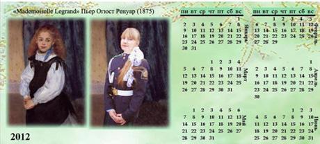 календарь полиция