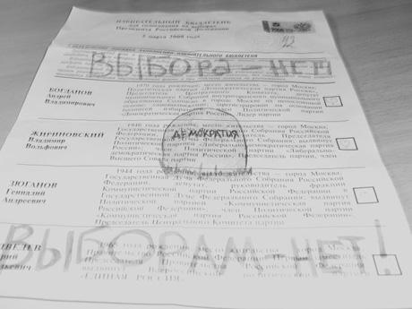 бюллетень для голосования