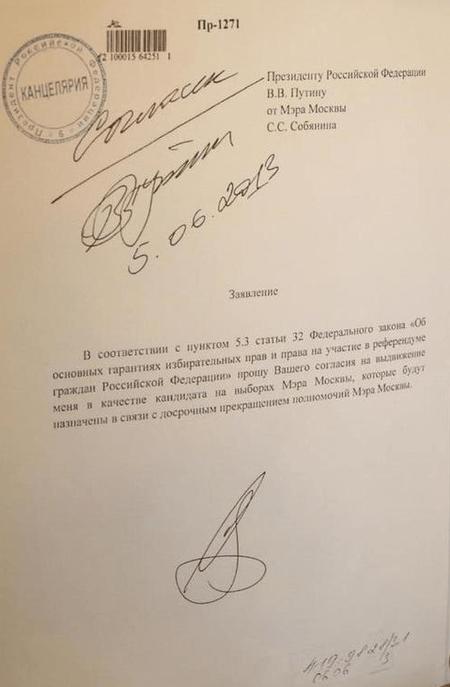 Согласие Президента