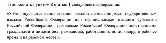 Государственный язык РФ