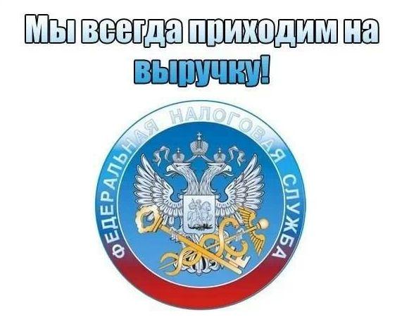 ФНС РФ