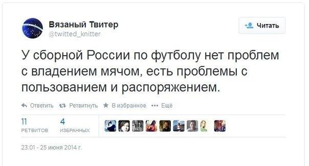 Российский футобол