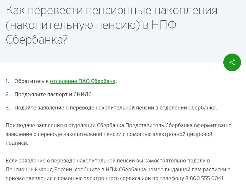Накопительная часть пенсии калькулятор сбербанк пенсионный фонд личный кабинет физического лица зарегистрироваться в россии