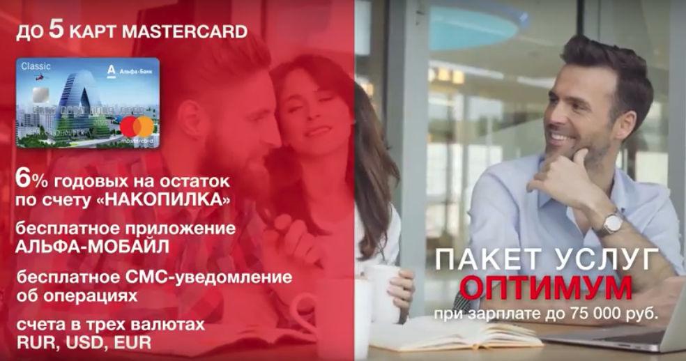 альфа банк сделать карту для зарплаты альфа банк оформление кредита