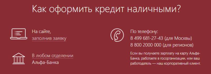 альфа банк кредит наличными документы взять в долг спб