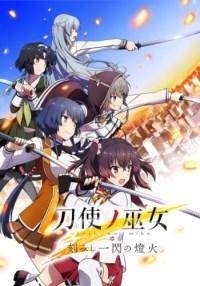 Episodio 1 - Toji no Miko: Kizamishi Issen no Tomobishi