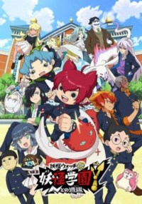Episodio 43 - Youkai Watch Jam: Youkai Gakuen Y - N to no Souguu