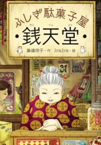 Episodio 10 - Fushigi Dagashiya Zenitendou