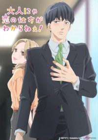 Episodio 4 - Otona nya Koi no Shikata ga Wakaranee!