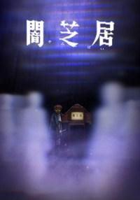 Episodio 1 - Yami Shibai 8