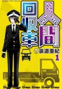 Episodio 2 - Ningen Kaishusha