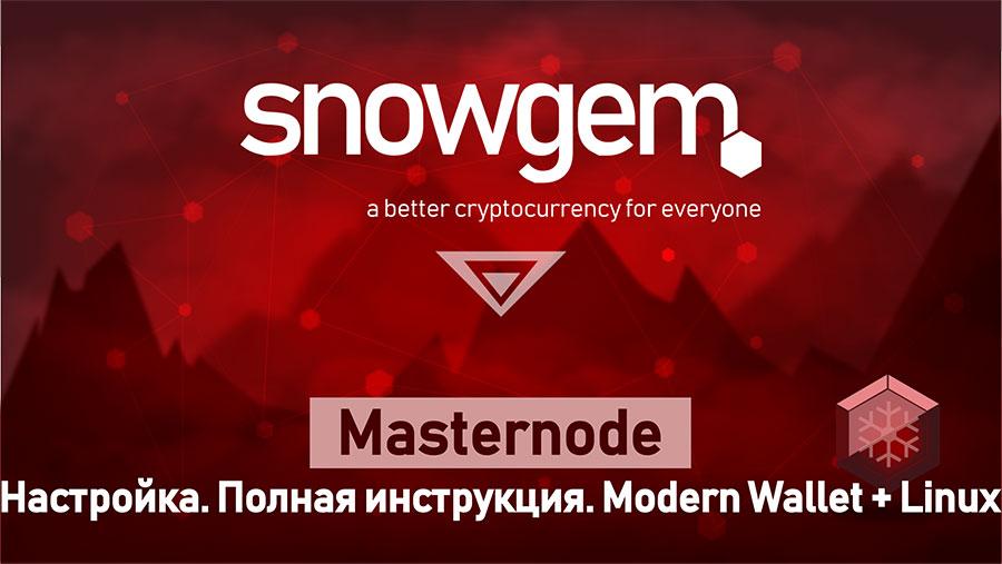 SnowGem мастернода (настройка xsg mastrernode) - полная инструкция. Win + ModernWallet + Linux