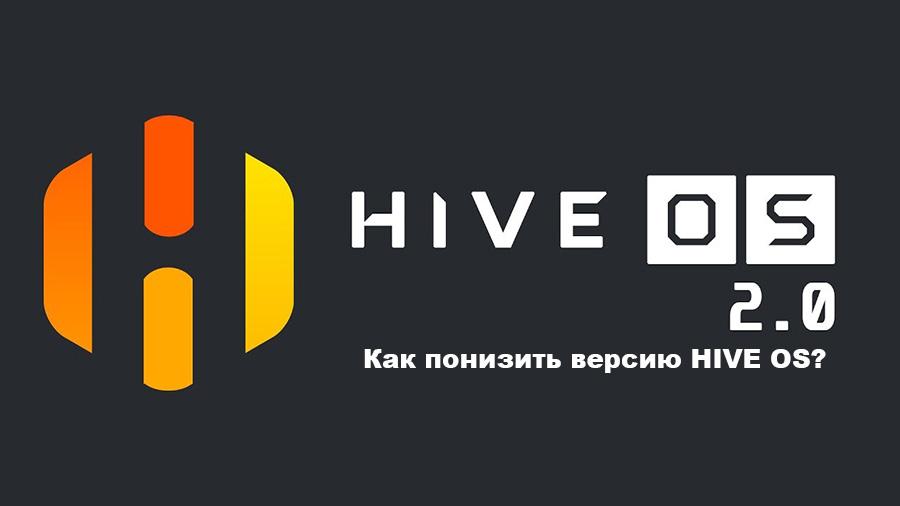 Как понизить версию HIVE OS?