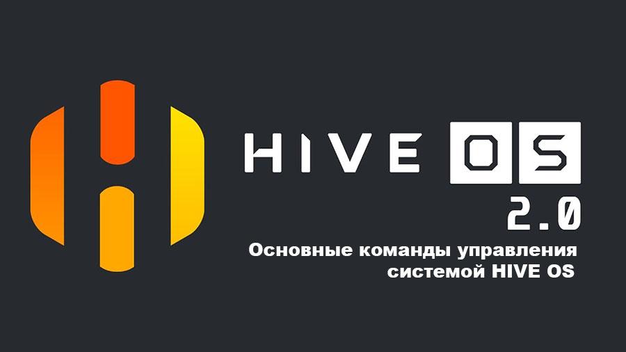 Основные команды для управления HIVE OS (Linux)