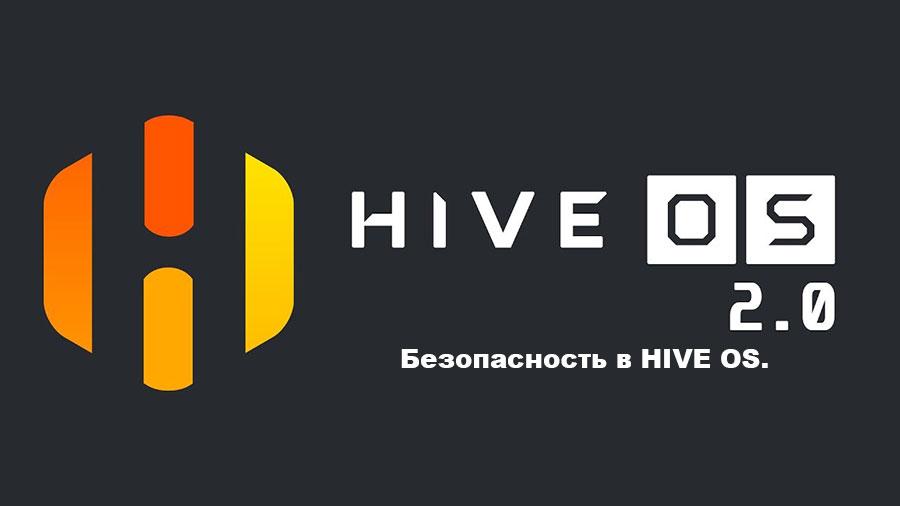 Безопасность в Hive OS: как сменить пароль, как отключить службы доступа?
