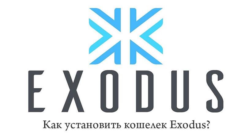 Как установить кошелек Exodus?