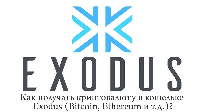 Как получать криптовалюту в кошельке Exodus (Bitcoin, Ethereum и т.д.)?
