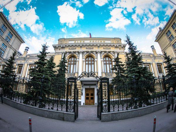 Финансовый блог Центральный банк России самый главный
