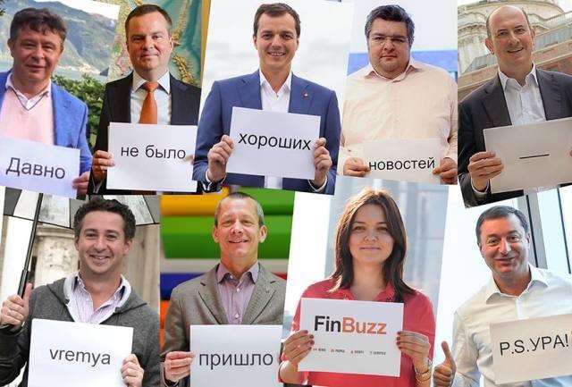 Топ-менеджеры финансового рынка приветствуют появление FinBuzz.ru