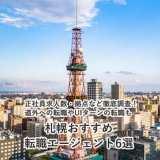 札幌おすすめ転職エージェント6選