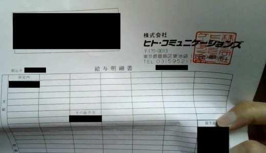 ヒトコミュニケーションズ 東海支社