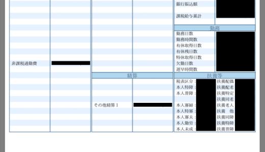 東京海上日動キャリアサービス 大宮登録センター