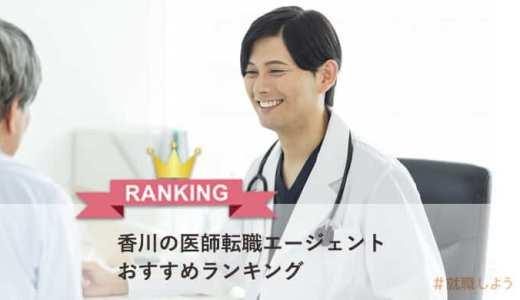 【転職のプロが教える】香川の医師転職エージェントおすすめランキング