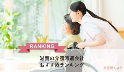 【派遣のプロが教える】滋賀の介護派遣会社おすすめランキング