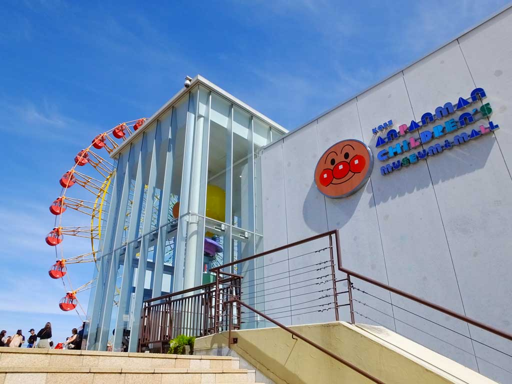 Kobe Anpanman Children's Museum & Mall