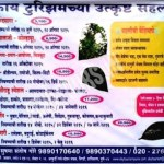 All India Tours by Sky Tourism – Pradhikaran, Pune