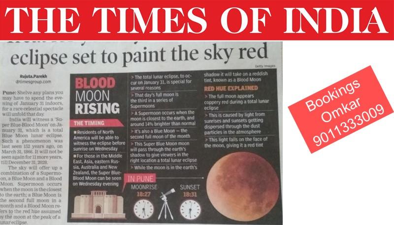 news rainbow island pune moon eclipse