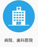病院、歯科医院