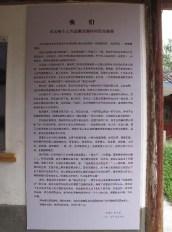 Mu Yun Bai's exhibition description.