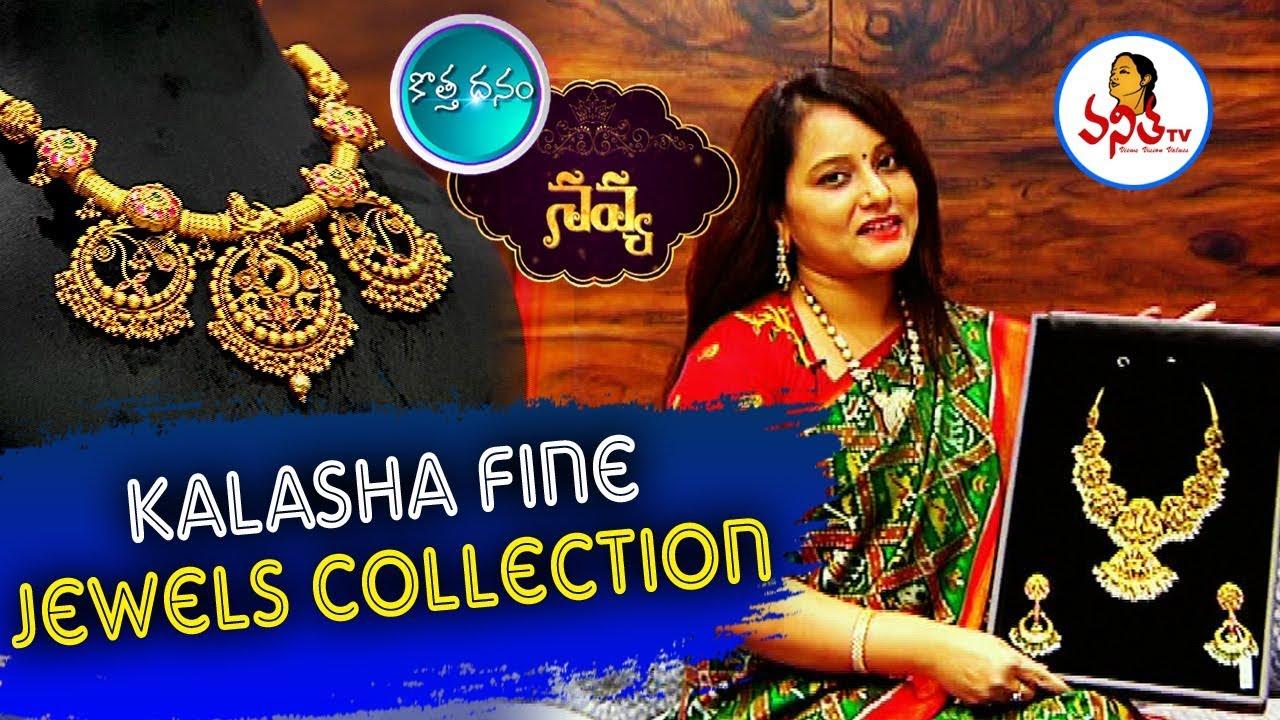 maxresdefault 55 - Kalasha Fine Jewels Traditional Collection | Party Wear Jewellery | Navya | Vanitha TV
