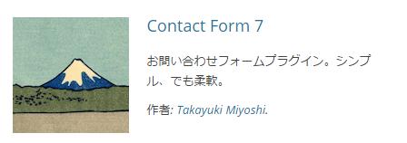ContactForm7