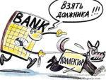ВС решил, когда банки не могут уступать требования коллекторам