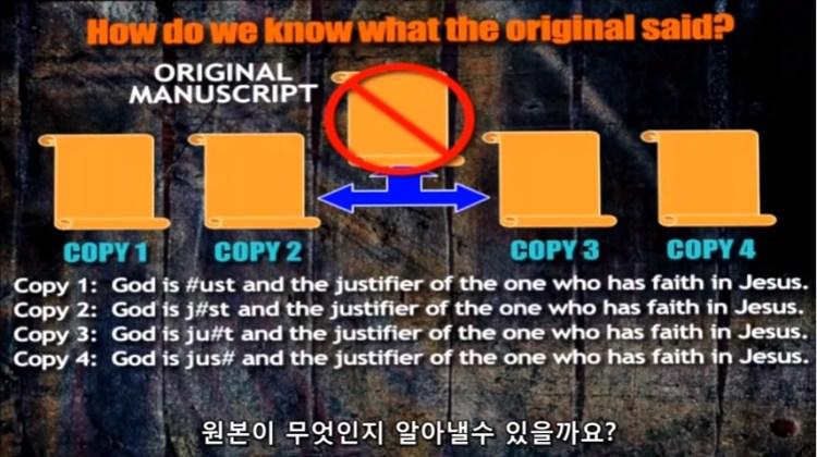 성경 사본이 정확한지 어떻게 알죠 - 사본들의 오류와 비교