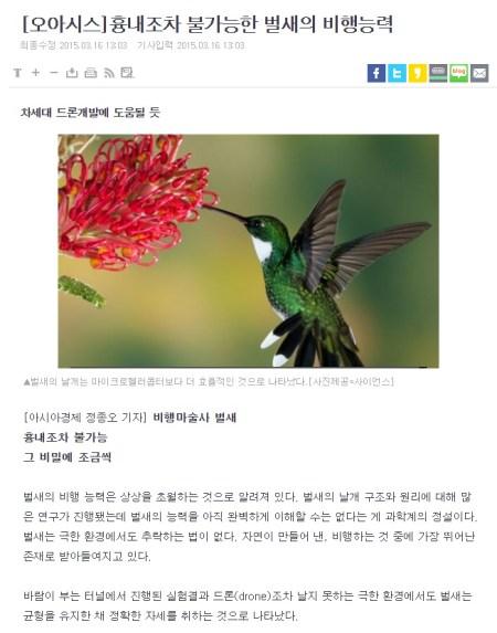 흉내조차 불가능한 벌새의 비행 능력 - 생체 모방 - 하나님의 창조 증거