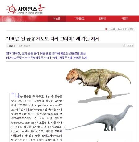 130년 된 공룡 계보도 다시 그려야 - 화석의 부재