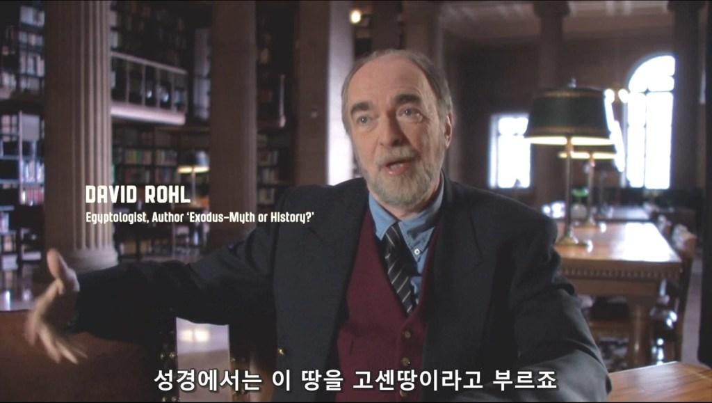 데이빗 롤 - 출애굽